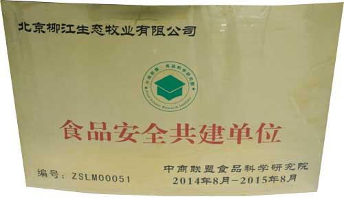 热烈庆祝柳江北京价格大蒜荣获食品安全共建牧业万邦生态最新单位图片